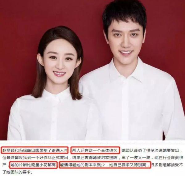 Ngày 23/4 Triệu Lệ Dĩnh và Phùng Thiệu Phong xác nhận ly hôn